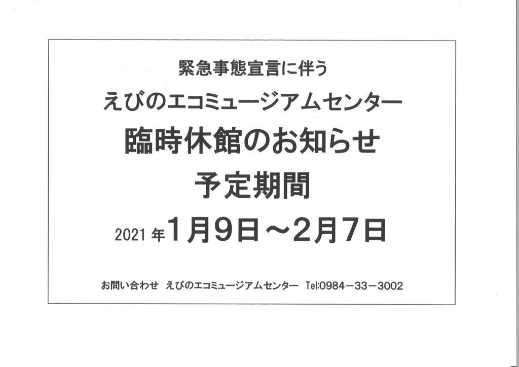県 緊急 宣言 宮崎 事態